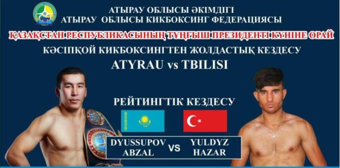 Atyirau VS Tbilisi