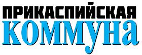Общественно-политическая газета Атырауской области